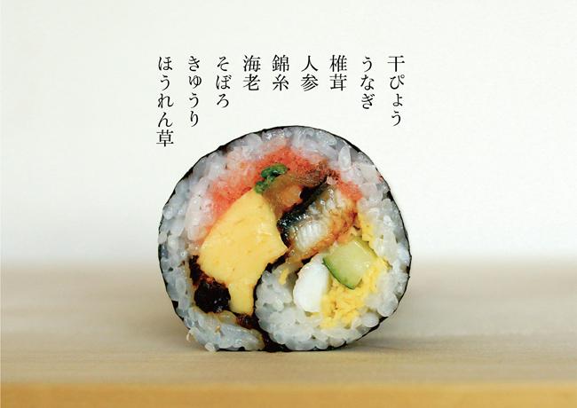 kuchifukumaki